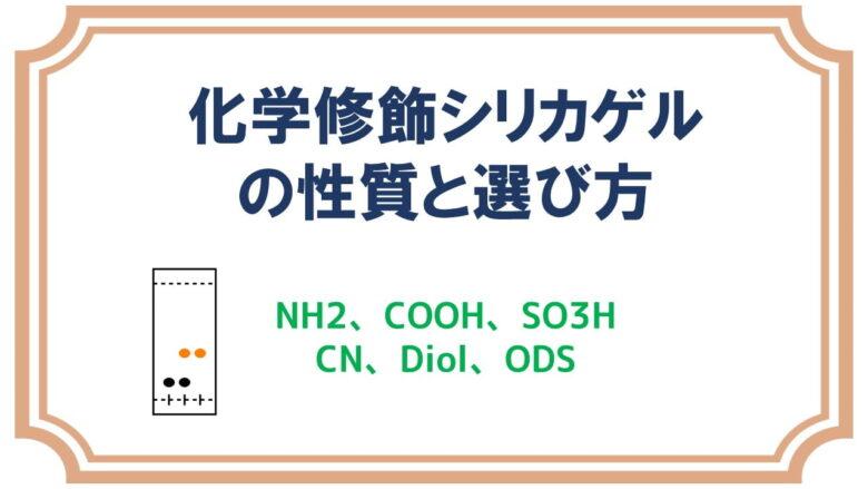 化学修飾シリカゲルの種類と選び方(アミノ、ジオール、カルボン酸)