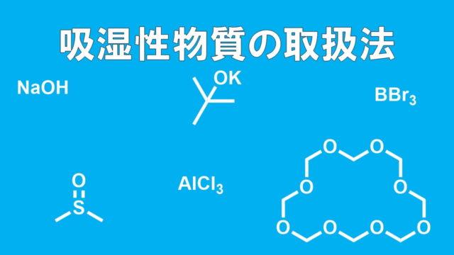 吸湿性物質の取扱法