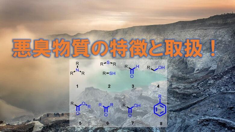 悪臭を発する化学物質の特徴とは?