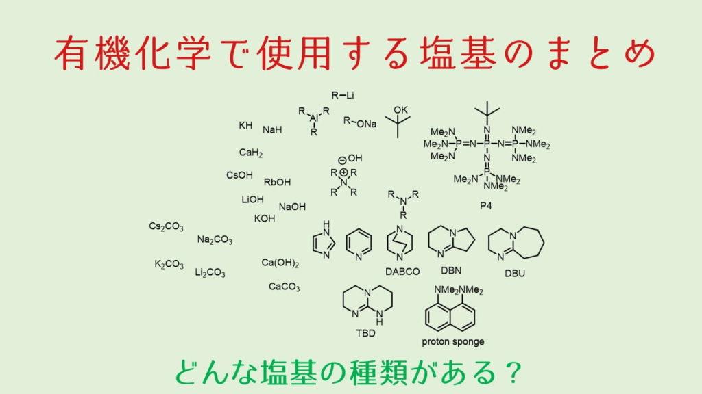 有機合成化学で利用する塩基の種類のまとめ