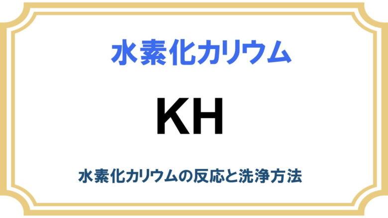 水素化カリウム (KH)の反応と洗浄方法