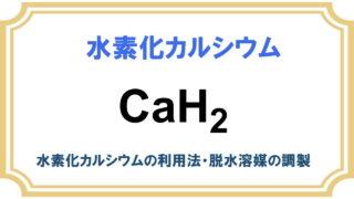 水素化カルシウムの利用例と脱水方法