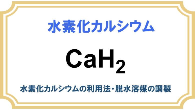 水素化カルシウム CaH2 (カルハイ)のつぶし方  (後処理)