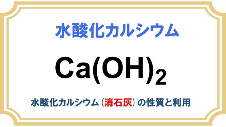 水酸化カルシウム 消石灰の性質と利用例
