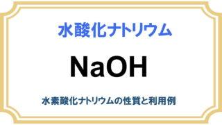 水酸化ナトリウムの性質と利用例