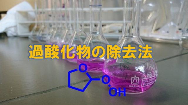 溶媒から過酸化物を除去する方法