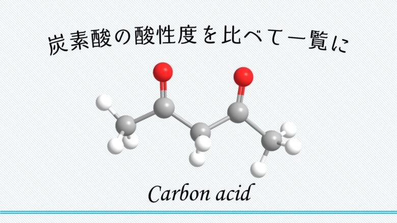 炭素酸の酸性度と一覧
