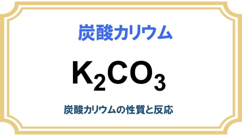 炭酸カリウム
