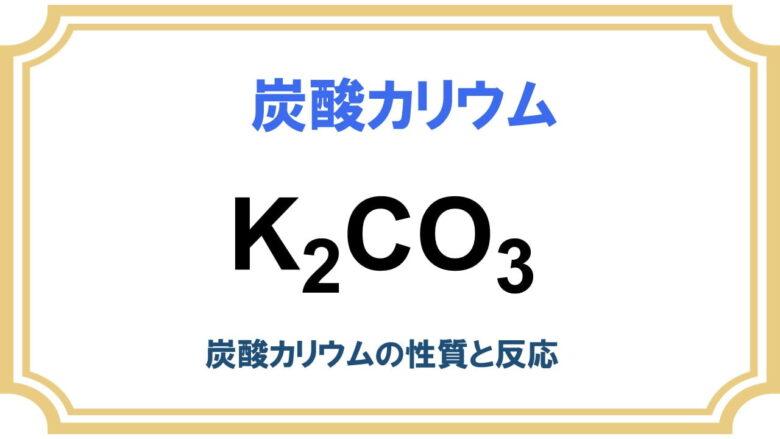 炭酸カリウム (K2CO3)