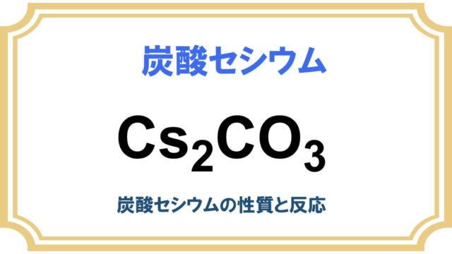 炭酸セシウムの性質と反応