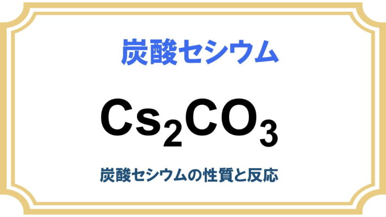 炭酸セシウム (Cs2CO3)の反応や塩基性