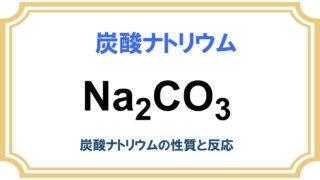 炭酸ナトリウムの性質と反応