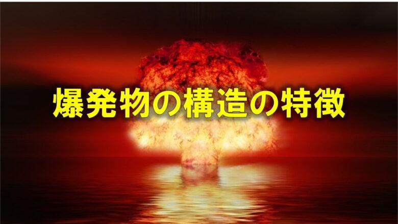 爆発物の構造の特徴