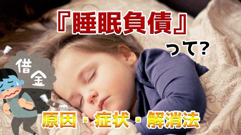 今話題の睡眠負債って?原因や症状、解消法について解説