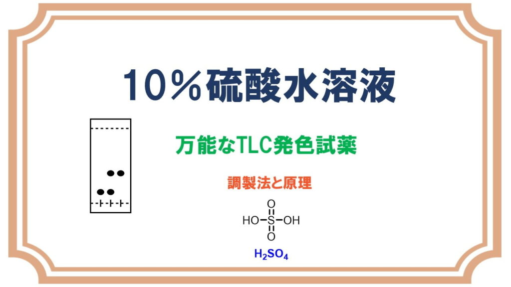 10%硫酸 TLCの発色試薬
