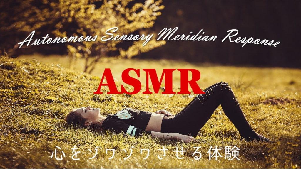 ASMRの意味とは?効果は