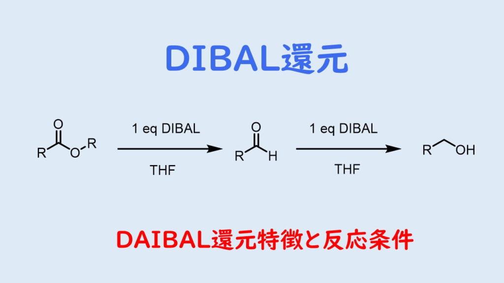 水素化ジイソブチルアルミニウム・DAIBAL還元の反応条件と機構
