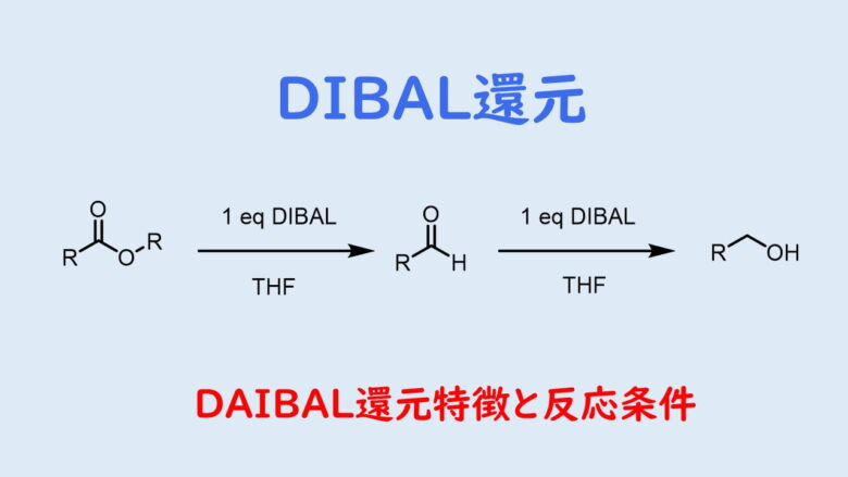 DIBAL還元でエステルやカルボン酸の還元!部分還元でアルデヒドも!