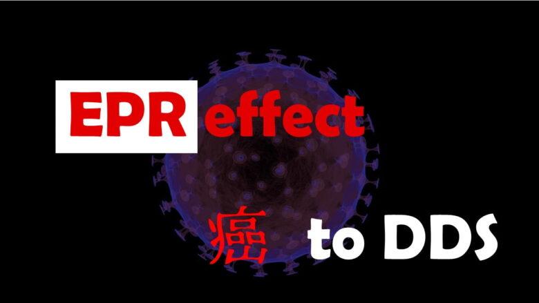 EPR効果とDDS(ドラッグデリバリーシステム)