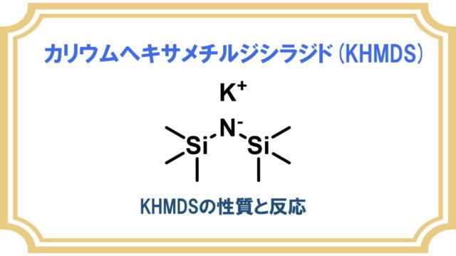 KHMDSの性質と反応