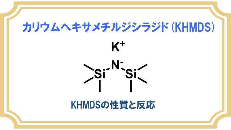 KHMDS (カリウムヘキサメチルジシラジド)