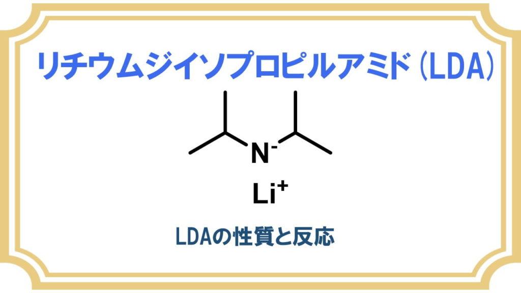LDAの性質と反応