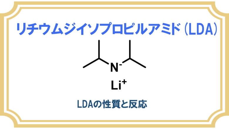 リチウムジイソプロピルアミド (LDA) 化学で強塩基