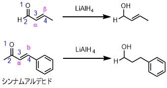 LiAlH4の1,4還元が進行する例