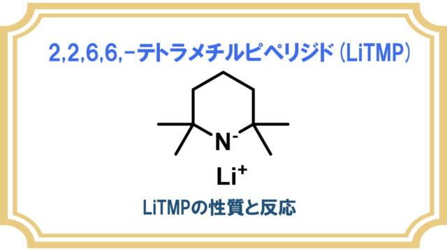 LiTMP化学で使う強塩基