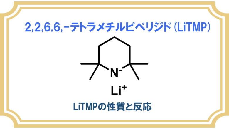 LiTMP 2,2,6,6,-テトラメチルピペリジド