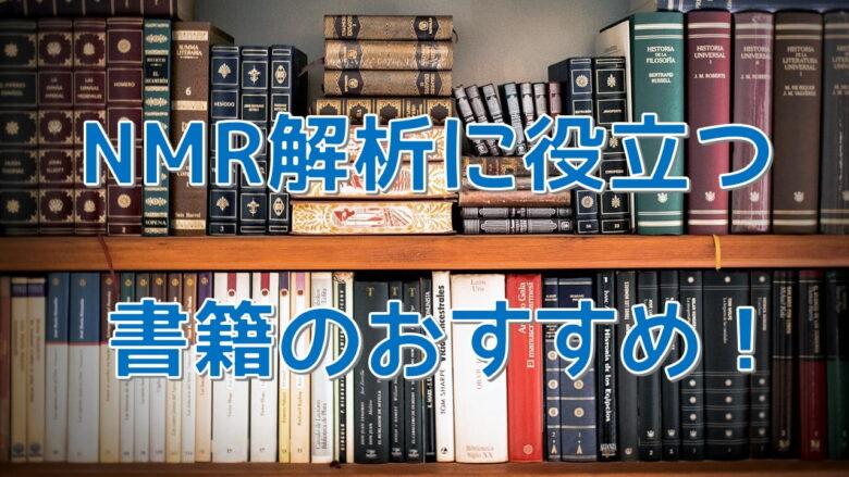 NMRの本おすすめ