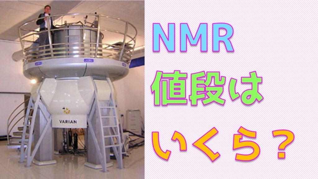 NMR値段はいくら?