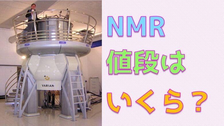 NMRの値段はいくら?