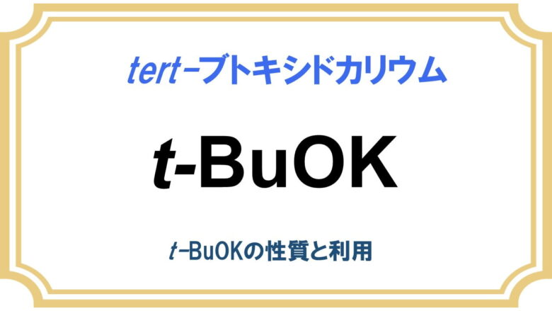 カリウム tert-ブトキシド (t-BuOK)