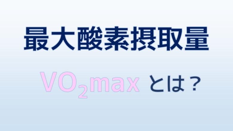 最大酸素摂取量 VO2maxとは?わかりやすく解説
