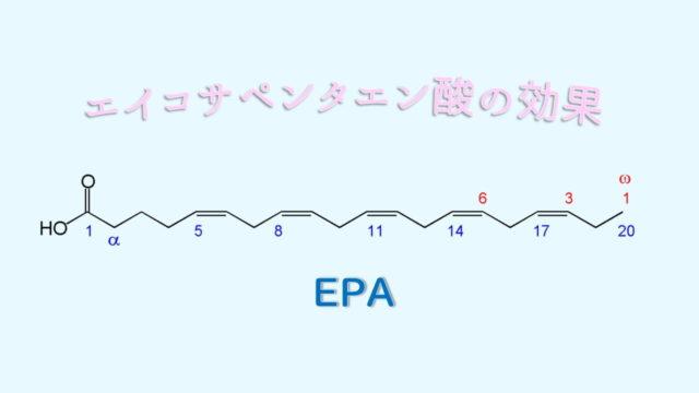 エイコサペンタエン酸 EPA