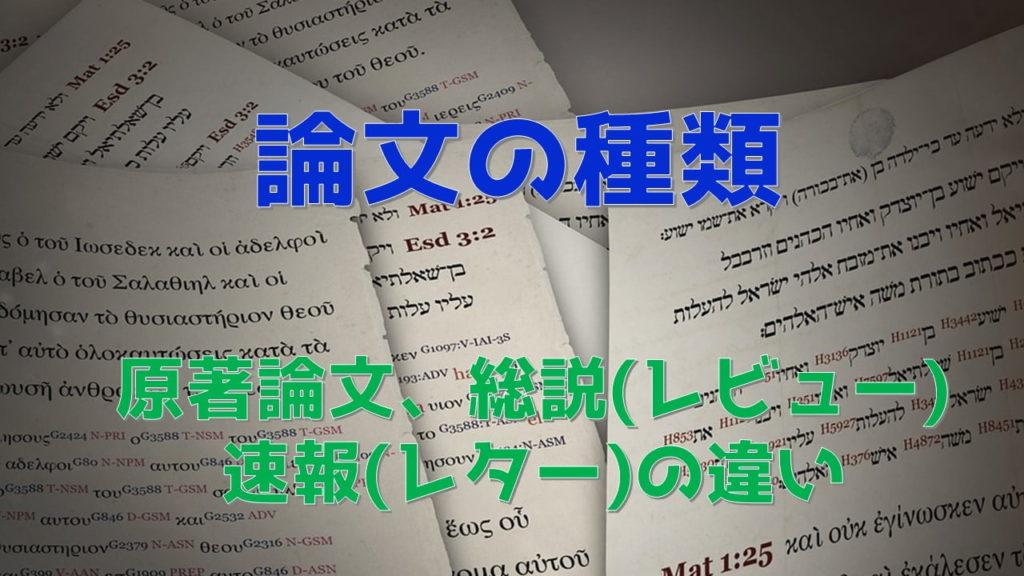 原著論文と総説の違い
