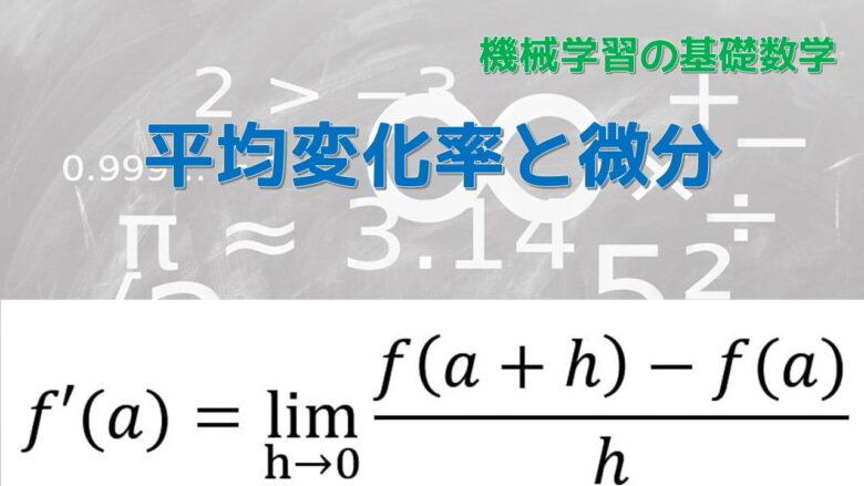 平均変化率と微分 微分係数との関係をわかりやすく解説