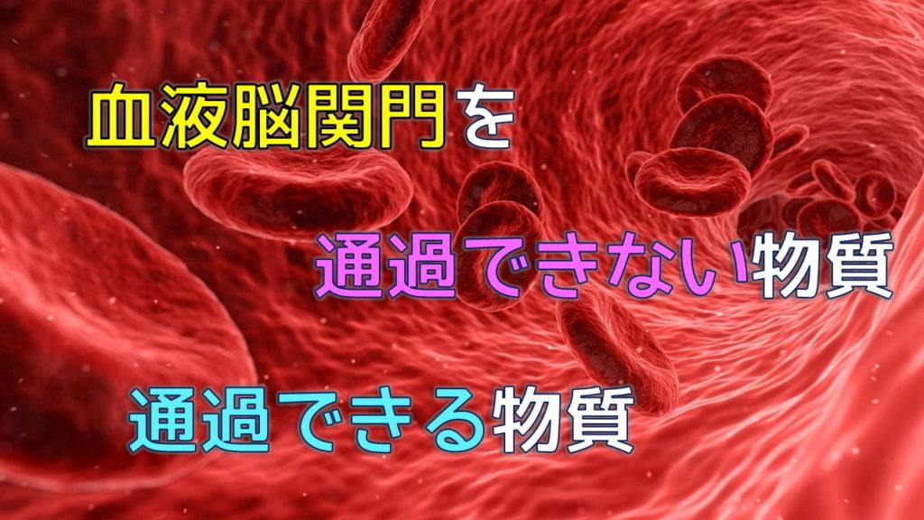 血液脳関門を通過できない物質