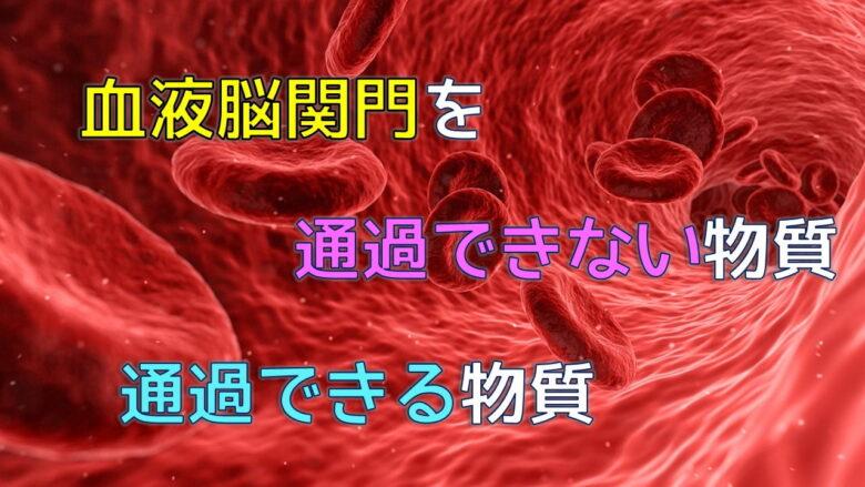 血液脳関門を通過できない物質 できる物質とは?