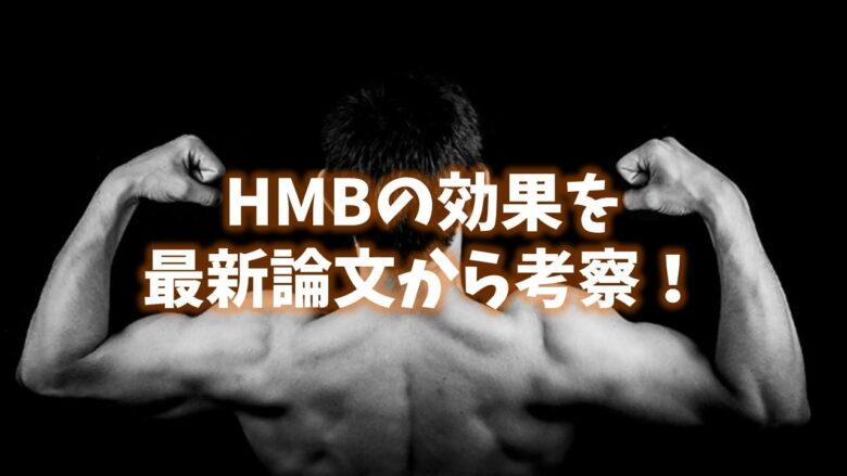 HMBの効果を最新論文から考察[2019年版]