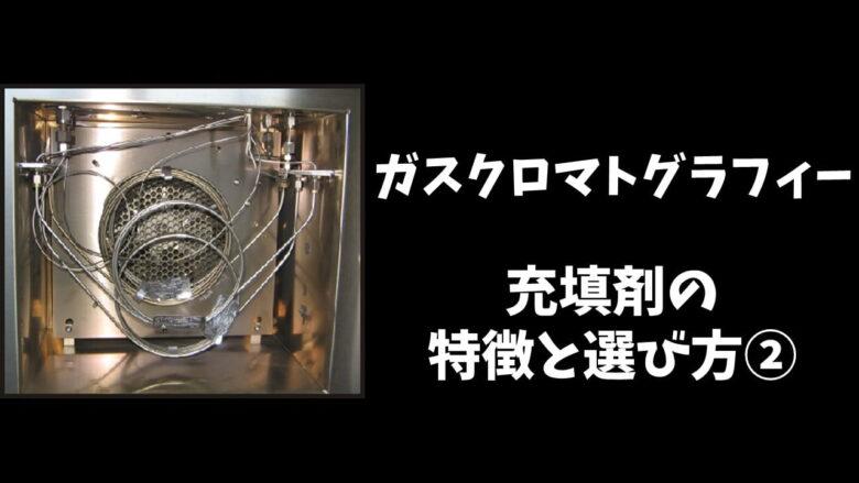 ガスクロマトグラフィーのカラム充填剤の特徴や違い、選び方