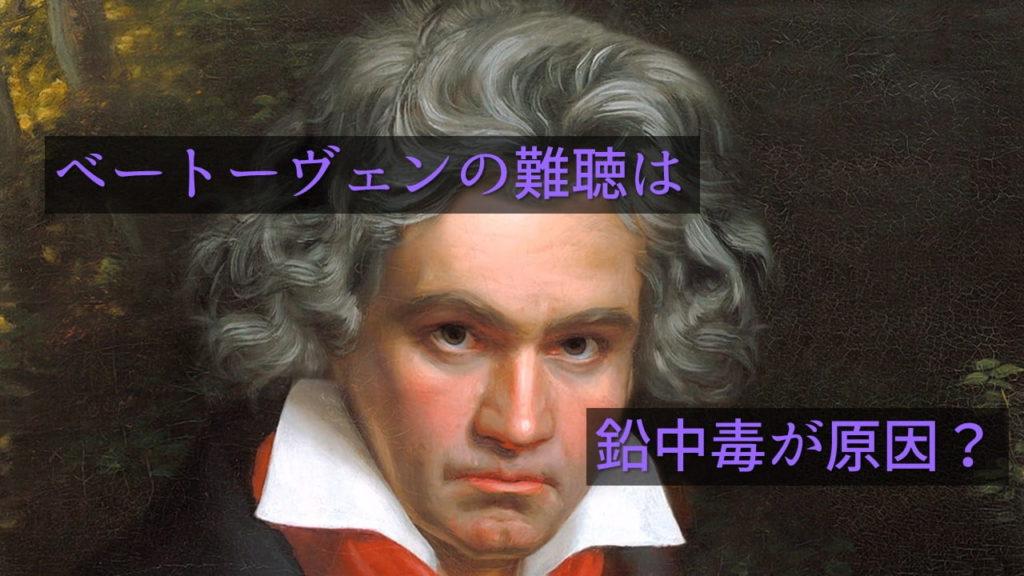 ベートーヴェンの難聴は鉛中毒が原因ではない