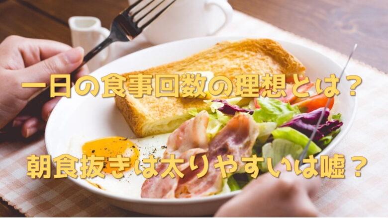 一日の食事回数の理想とは?朝食抜きは太りやすいは嘘?