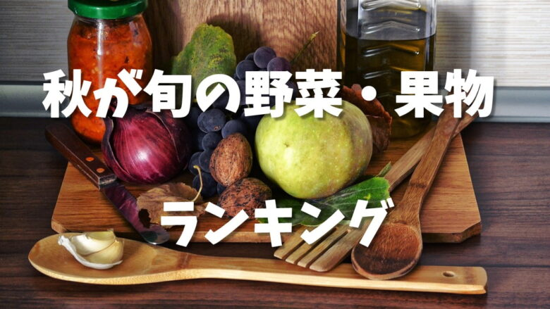 秋が旬の野菜と果物