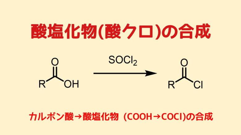 酸塩化物 (酸クロライド)の合成と反応 カルボン酸→酸塩化物