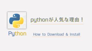 pythonが人気な理由