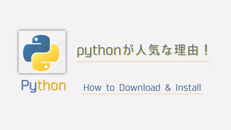 Python (パイソン)が人気な理由とは? インストール方法の解説①