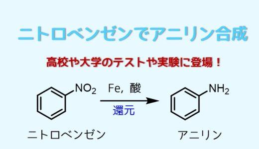 アニリンの合成方法-ニトロベンゼンとスズ・鉄粉で還元