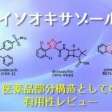 イソオキサゾールの医薬品構造としての
